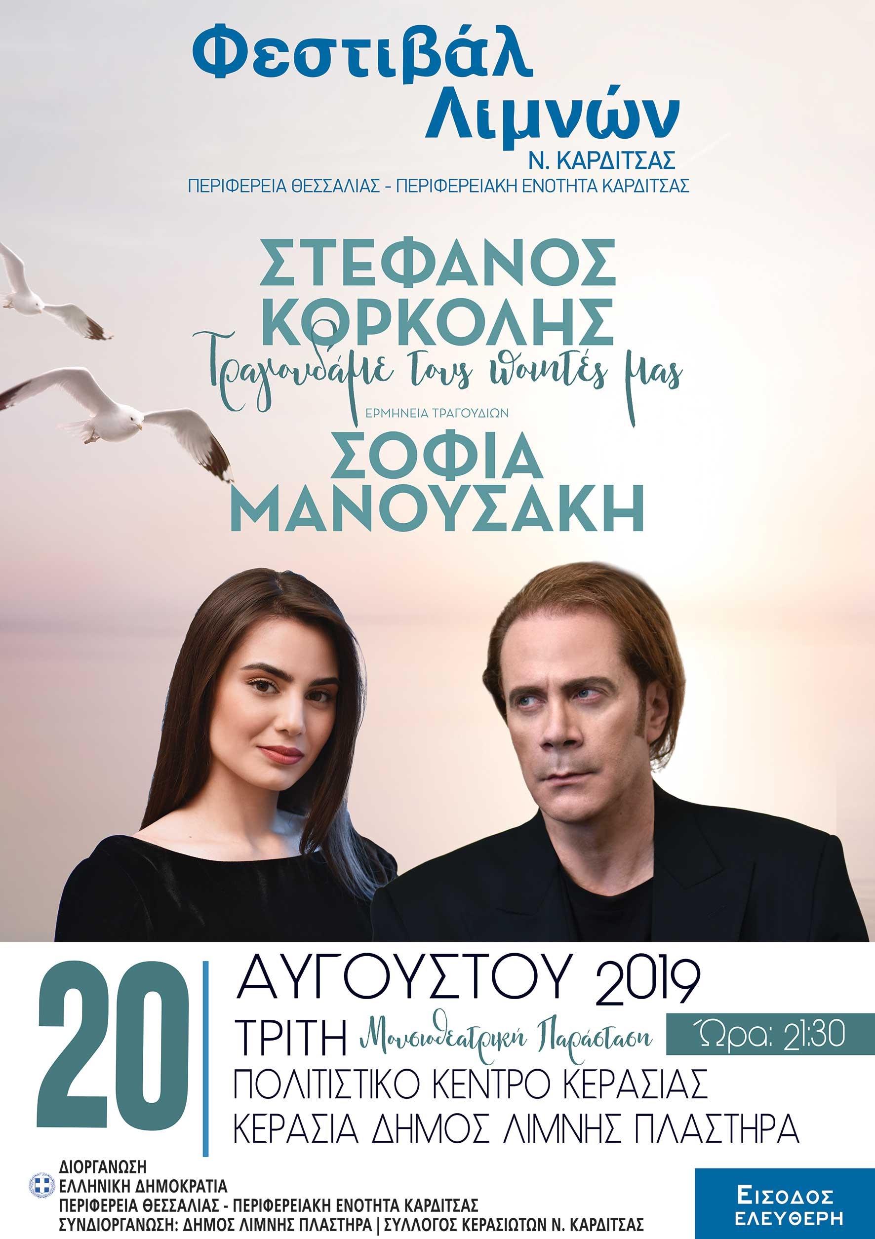 kerasia_festival_2019