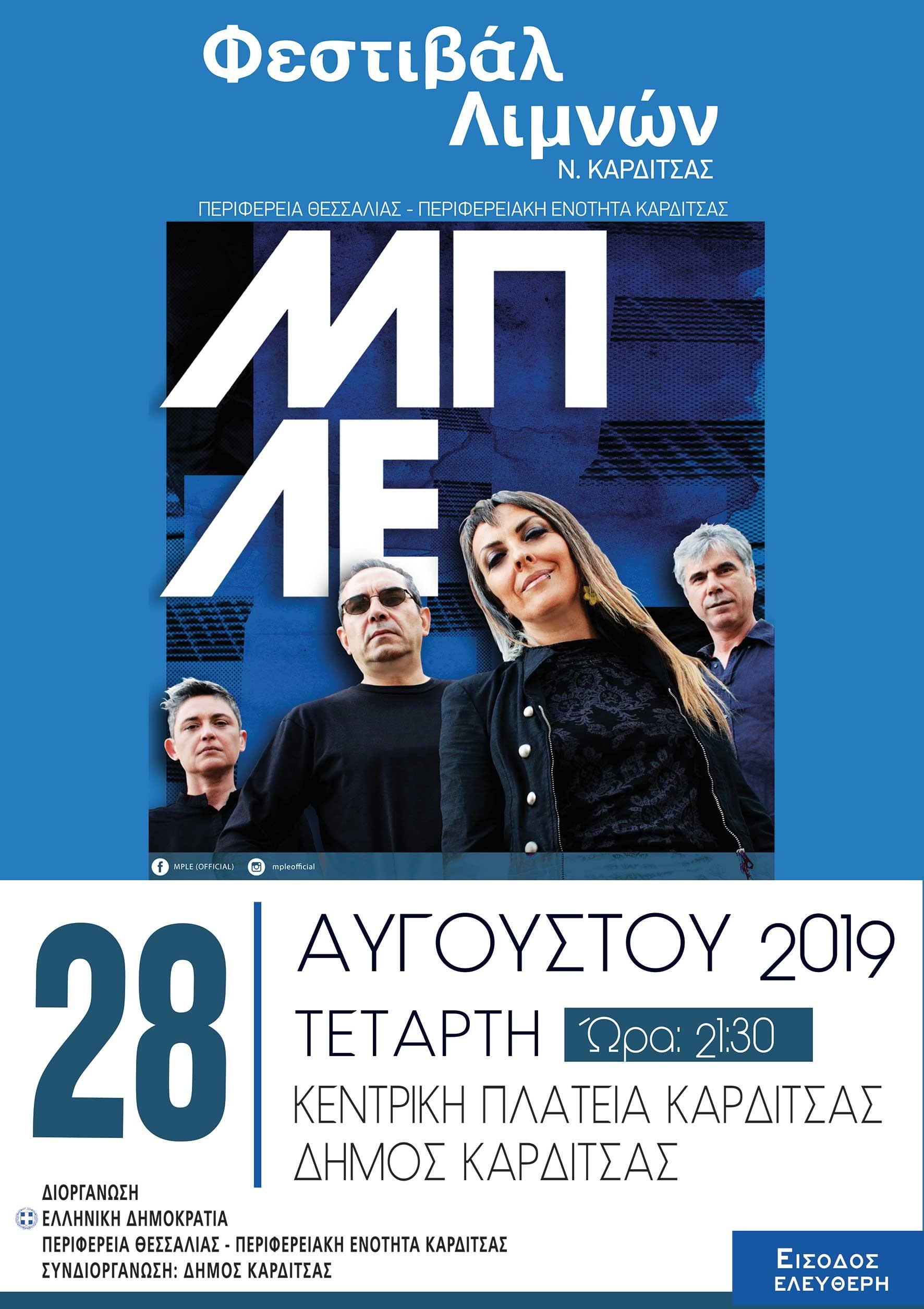 karditsa_festival