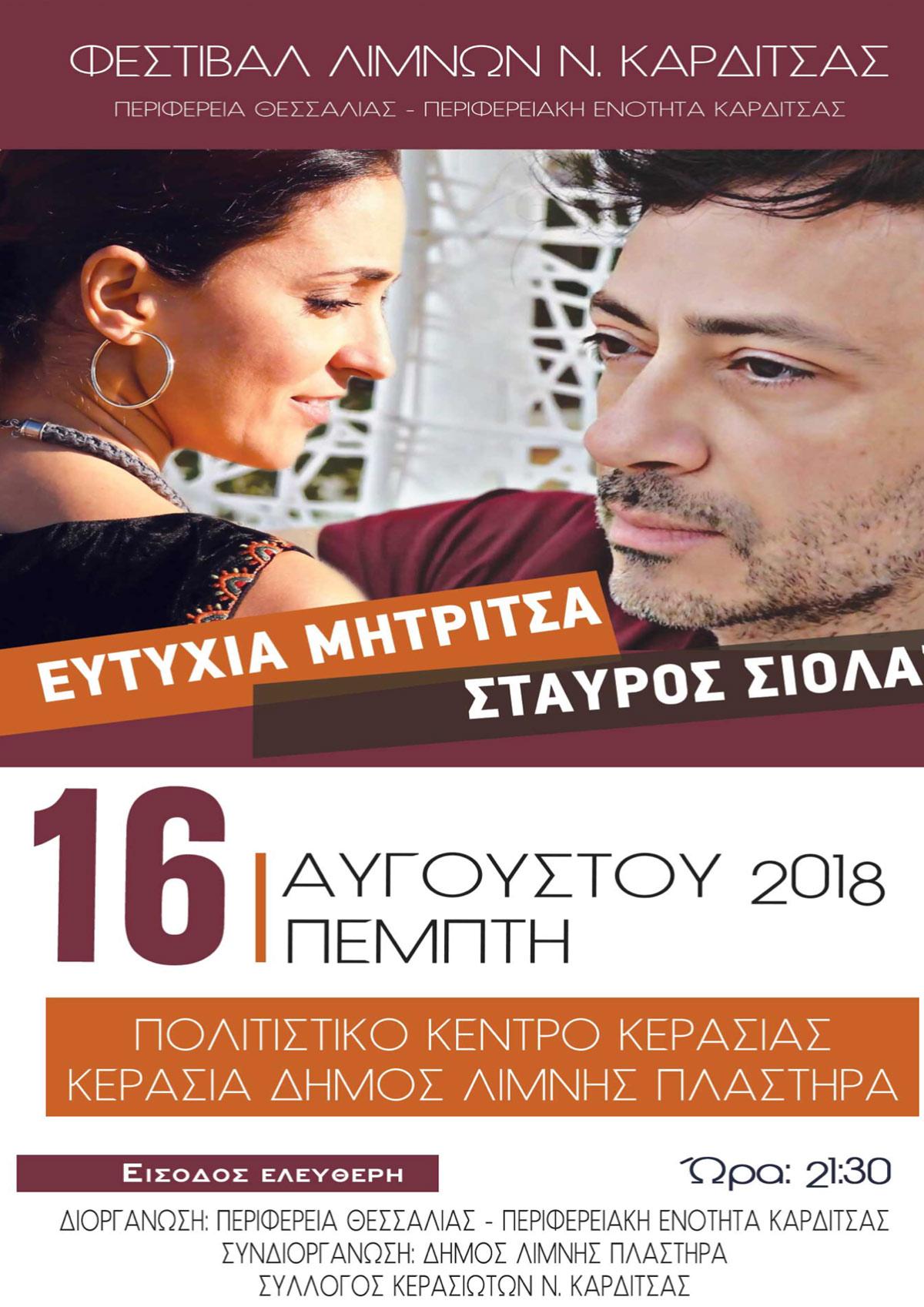 kerasia_festival_2018